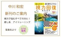 5月16発売中川書籍