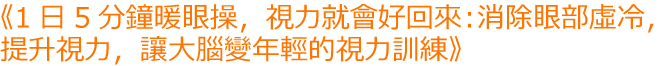 新刊 暖眼操 中国語翻訳